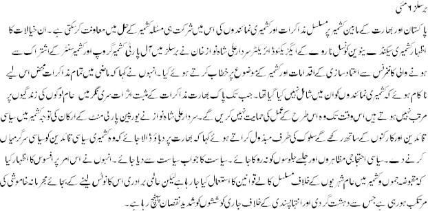 Talks-between-India-Pakistan_urdu